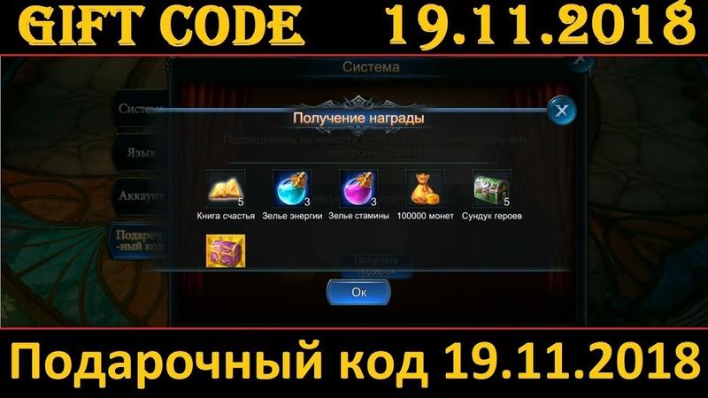 Goddess: Primal Chaos. Подарочный код/Gift Code 19.11.2018