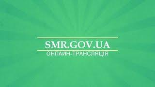 Онлайн-трансляція засідання XLVIII сесії Сумської міської ради VII скликання 31 жовтня 2018 року