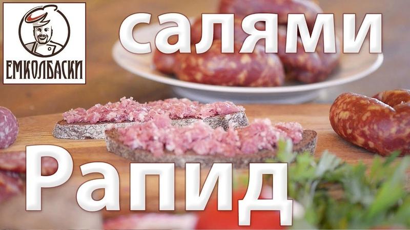 Салями Рапид Мажущаяся вяленая колбаса Готова за 5 дней