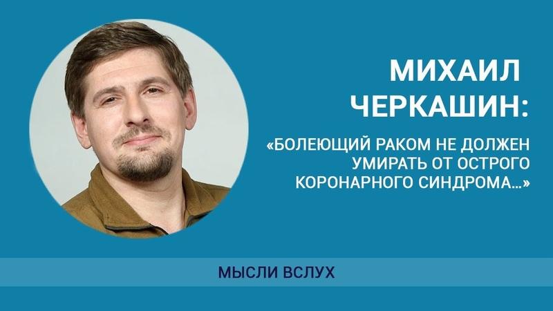 Михаил Черкашин: «Болеющий раком не должен умирать от острого коронарного синдрома…»