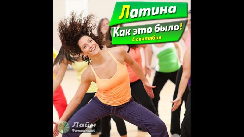 Занятие по латиноамериканским танцам с Павловой Екатериной
