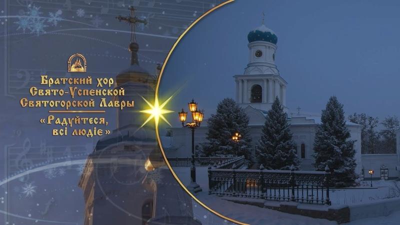 🎄 Радуйтеся, всі людіє ⛄ Братский хор Святогорской Лавры