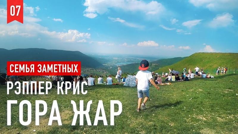 Горы Польши пикник под ливнем Gora Zar Рэппер Крис и Краков в Мае Семья Заметных