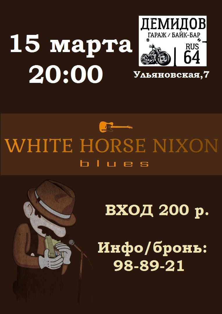 Афиша WHITE HORSE NIXON blues/ 15 марта