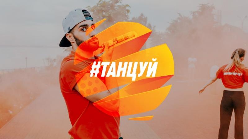 Руслан Салимов шоу Танцы на ТНТ. Хореограф Челябинск