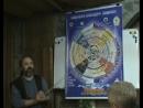 VTS_01_2 Продолжение 12 ф. 2010 г. Изучаем Тайную Доктрину 1 Том, 6 станца. ,