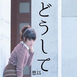 Yui альбом Why - Single