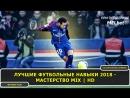 Лучшие футбольные навыки 2018 - Мастерство Mix HD