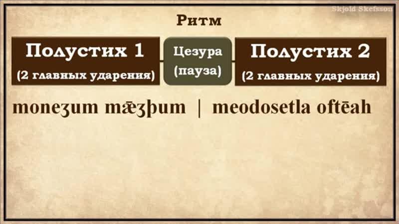 БеоВульф 3