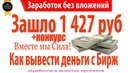 Зашло 1 427 руб - ЗАРАБОТОК В ИНТЕРНЕТЕ БЕЗ ВЛОЖЕНИЙ КАК ВЫВЕСТИ ЗАРАБОТАННЫЕ ДЕНЬГИ С БИРЖ
