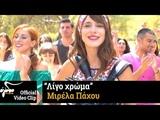 Μιρέλα Πάχου - Λίγο Χρώμα (Official Video Clip HD)