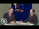 Очевидное - невероятное. Бермудский треугольник (1976) 1 часть
