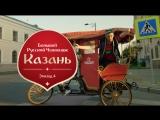 Большой Русский Челлендж. Эпизод четвёртый: Казань.