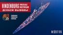 World of Warships Уникальная модернизация на крейсер Hindenburg Вывод