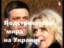 Подстрекатели мира на Украине
