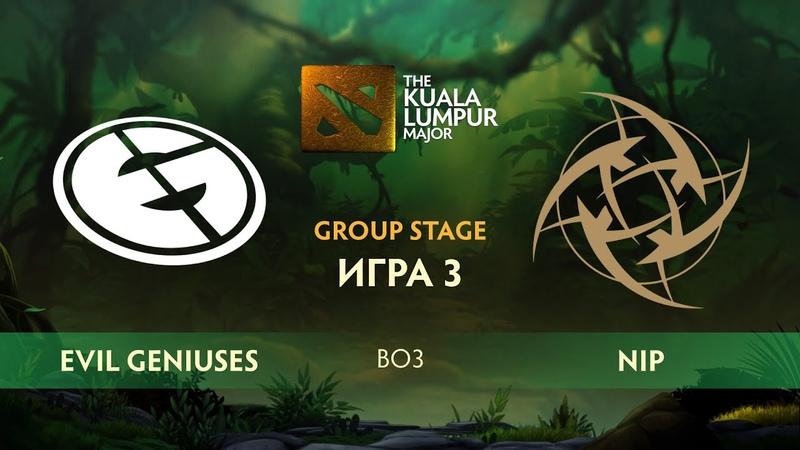 Evil Geniuses vs Ninjas in Pyjamas - Game 3, Winner Bracket Quarterfinals - The Kuala Lumpur Major 2018
