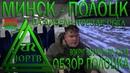 Из Минска в Полоцк на поезде. Обзор города с подписчиком. Вокруг Беларуси по ЖД 4. ЮРТВ 2019 363