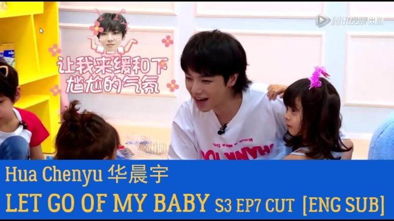 [ENG SUB] Hua Chenyu CUT_Let Go of My Baby S3 EP7_20180708_华晨宇_放开我北鼻3第7期 个人剪辑