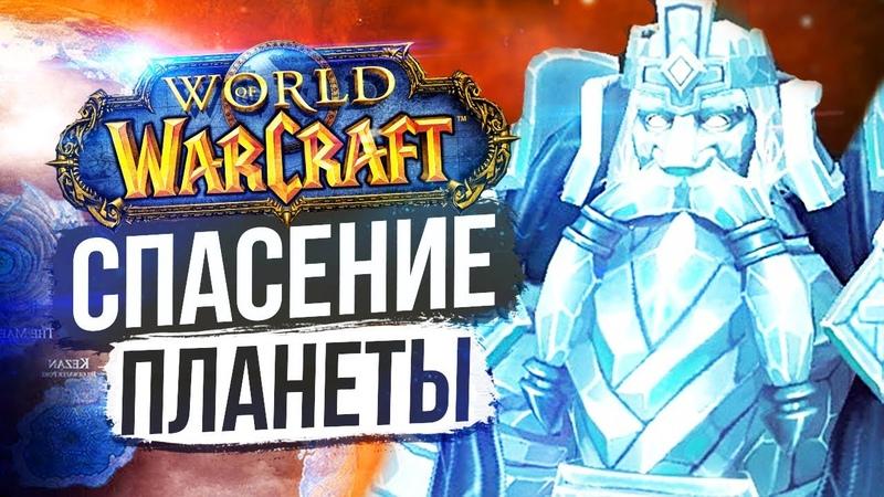 Азерот на ГРАНИ ГИБЕЛИ World of Warcraft