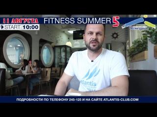 Видео-приглашение FITNESS SUMMER 5 от Кононова Александра!