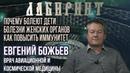 ЛАБИРИНТ Иммунитет женские и детские болезни Евгений Божьев