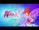 Клуб Винкс - 7 сезон Клуба Винкс! Трейлер на русском языке