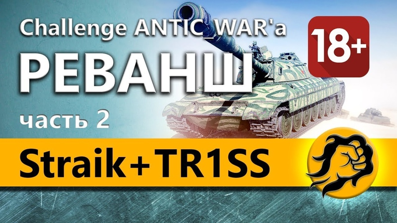 Straik TR1SS и LeBwa. Реванш-Челлендж от ANTIC_WAR'a (18)