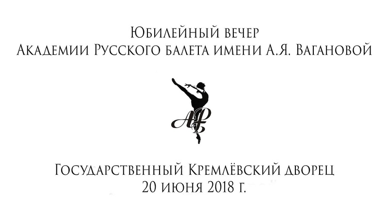 Vaganova Academy. Grand Pas from Paquita. June 20, 2018. Kremlin Palace
