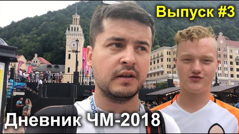 ЧМ-2018. После матча, дом Януковича, показываем Сочи - 3 Дневник Чемпионата мира-2018