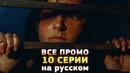 Ходячие мертвецы 9 сезон 10 серия - ОМЕГА - Все Промо на русском