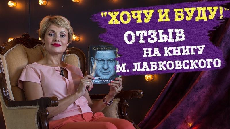 Уголовный жаргон в книге Хочу и буду М. Лабковского