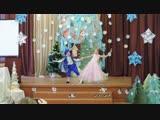 Танец Золушки и Принца (Лера Клендух и Саша Лагунов). Постановка Елены Клендух.