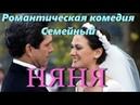 Романтическая комедия Няня HD! 1 и 2 Часть новинка !Лучшие Фильмы про любовь, кино мелодра