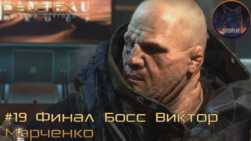 Deus Ex Mankind Divided прохождение часть 19 Финал Босс Виктор Марченко