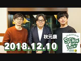 【秋元康が欅坂46の今後や平手友梨奈について語る! SCHOOL OF LOCK! 2018年12月10日】