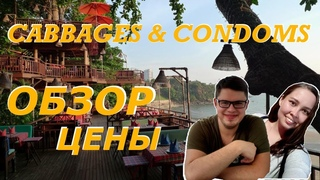 ЕДА В ТАЙЛАНДЕ | Обзор на Ресторан Cabbages & Condoms Pattaya