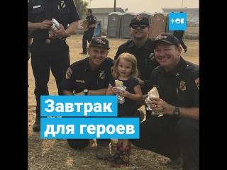 Девочка накормила завтраком пожарных