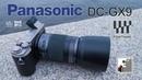 Panasonic DC GX9 Маленький но сильный