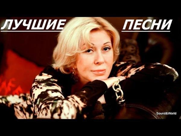 Люба Успенская - Лучшие Песни (Lyuba Uspenskaya - The Best Hits).