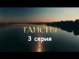Таисия 3 серия ( Мелодрама ) от 15.09.2018