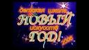ДШИ новогодний концерт Кумены2006