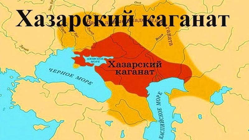 Хазарский каганат (рассказывает историк Владимир Петрухин)
