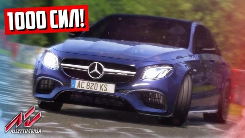 САМЫЙ БЫСТРЫЙ MERCEDES E63S AMG! 1000 СИЛ! СТОК VS ТЮНИНГ! (Assetto Corsa 22)