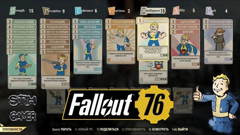 Fallout 76: 55 Левел Вкачиваем за раз 20 Уровней ☠ Билд ТАНК Обзор Всех Перков