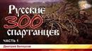 Русские 300 спартанцев. Дмитрий Белоусов. Часть 1