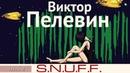 Виктор Пелевин- S.N.U.F.F. / Аудиокнига / Часть 2