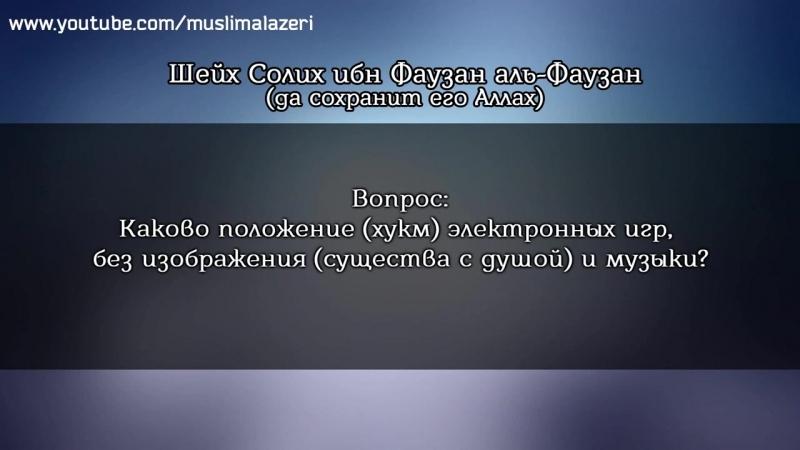 Шейх аль-Фаузан - ХУКМ ЭЛЕКТРОННЫХ ИГР