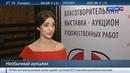 Новости на Россия 24 • Благотворительный аукцион: молодые художники пришли на помощь студентам