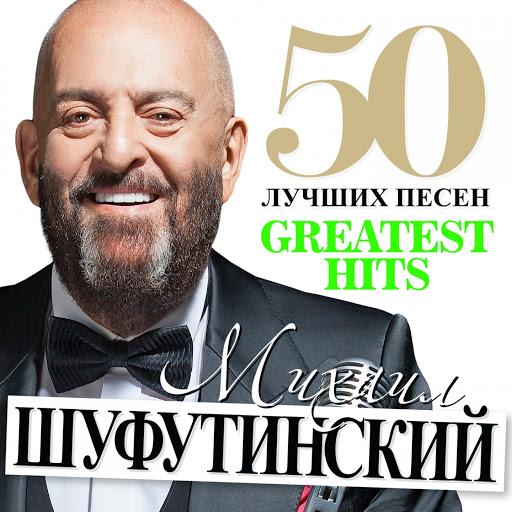 Михаил Шуфутинский альбом 50 Greatest Hits