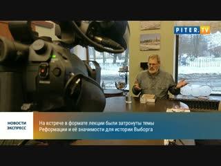 Переводчик и составитель книг Мартина Лютера, Иван Фокин посетил Выборг с лекцией